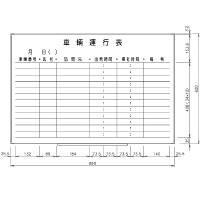 日学 ライトフレームホワイトボード罫引 車輌運行表 LT-13-027 (直送品)