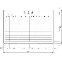日学 ライトフレームホワイトボード罫引 受注表 LT-13-029 (直送品)