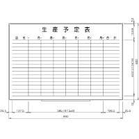 日学 ライトフレームホワイトボード罫引 生産予定表 LT-13-030 (直送品)
