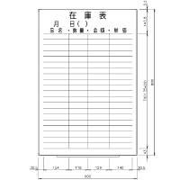 日学 ライトフレームホワイトボード罫引 在庫表 LT-13-031 (直送品)
