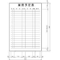 日学 ライトフレームホワイトボード罫引 業務予定表 LT-13-032 (直送品)