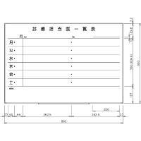 日学 ライトフレームホワイトボード罫引診療担当医一覧 LT-13-033 (直送品)