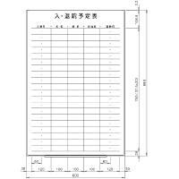 日学 ライトフレームホワイトボード罫引 入・退院予定表 LT-13-035 (直送品)