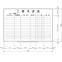 日学 ライトフレームホワイトボード罫引 工事予定表 LT-13-037 (直送品)