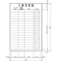 日学 ライトフレームホワイトボード罫引 工事予定表 LT-13-038 (直送品)