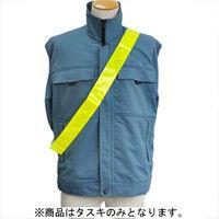 ミドリ安全 R9473803382 反射タスキ TAー50YーM 黄 1セット(5本入) (直送品)