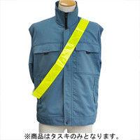 ミドリ安全 R9473803383 反射タスキ TAー50YーL 黄 1セット(5本入) (直送品)