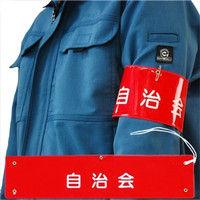 ミドリ安全 R4071609414 腕章 自治会 1セット(5枚入) (直送品)