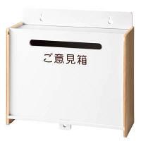 スマイル 木製壁掛け/置き兼用ご意見箱 1個