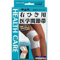 中山式右ひざ用医学関節帯 LL 030246 中山式産業 (取寄品)
