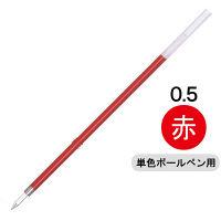 ぺんてる ビクーニャ リフィル0.5mm 赤 XBXM5H-B 1本