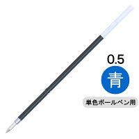 ぺんてる ビクーニャ リフィル 0.5mm 青 XBXM5H-C 1本