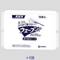 ユニ・チャーム 業務用ウェーブ ハンディ業務用取り替えシート 1セット(60枚:10枚入×6袋)