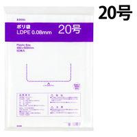 アスクル 規格袋 透明厚手タイプ(LDPE) 0.08mm厚 20号 460×600mm 食品対応 1袋(50枚入)