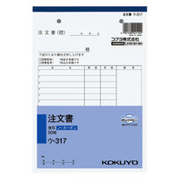 コクヨ NC複写簿(ノーカーボン)注文書 ウ-317N 1冊