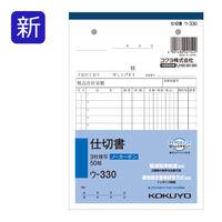 コクヨ NC複写簿(ノーカーボン)3枚仕切書(B6タテ型) ウ-330N 1冊