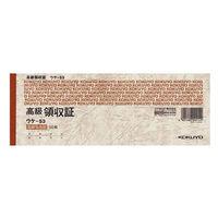 コクヨ 高級領収証(小切手ヨコ型高級多色刷)(単票) ウケ-53 1冊