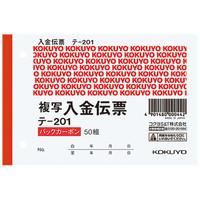 コクヨ 入金伝票(2枚複写・バックカーボン) B7横型 テ-201 1冊