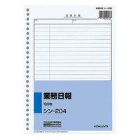 コクヨ 社内用紙(庶務・一般関係) 業務日報 シン-204 1冊
