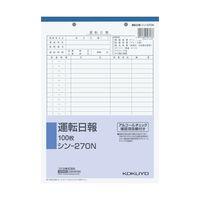 コクヨ 社内用紙(自動車関係) シン-270 1冊