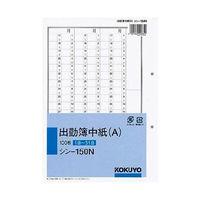 コクヨ 社内用紙(人事・労務関係) シン-150N 1冊