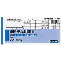 コクヨ 社内用紙(給料関係) シン-112N 1冊