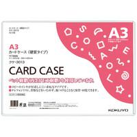 コクヨ カードケース(硬質) A3 クケ-3013