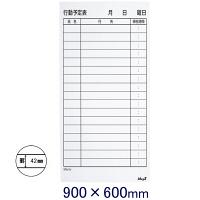 マグエックス 吸着ホワイトボードシート 行動予定(17名用) MKS-6090KJT