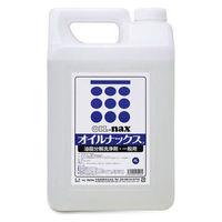 オイルナックス 業務用(コック付) 詰替用4L ON0005 中島産業