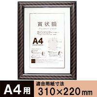 アートプリントジャパン A4額金ラック 1枚