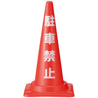 三角コーン「駐車禁止」 1本 アスクル