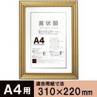 アートプリントジャパン A4額金ケシ 1枚