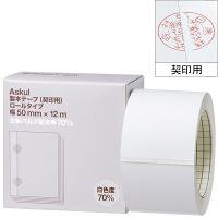 製本テープ(契印用) ロールタイプ 幅50mm×12m 白色度70% アスクル