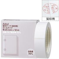 製本テープ(契印用) ロールタイプ 幅25mm×12m 白色度70% アスクル