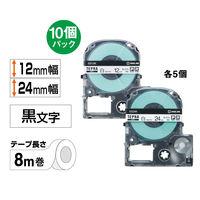 キングジム テプラ PROテープ 12mm・24mm アソートパック 白ラベル(黒文字) 1箱(10個入:12mm・24mm各5個) SS12K24K-10P