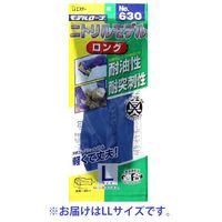 エステー モデルローブ ロング No.630 LL ブルー 751754 1双