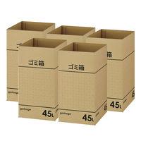 アスクル シンプルダンボールゴミ箱 45L クラフト色 1袋(5枚入)