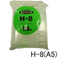 ユニパック(R)(チャック付ポリ袋) 0.08mm厚 H-8 A5 170mm×240mm 食品対応 1袋(100枚入) 生産日本社