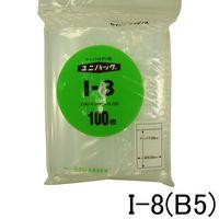 ユニパック(R)(チャック付ポリ袋) 0.08mm厚 I-8 B5 200mm×280mm 食品対応 1袋(100枚入) 生産日本社