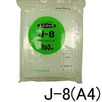ユニパック(R)(チャック付ポリ袋) 0.08mm厚 J-8 A4 240mm×340mm 食品対応 1袋(100枚入) 生産日本社