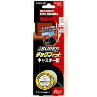 北川工業 スーパータックフィット キャスター用 黒 TF 5550 1箱(4個入)