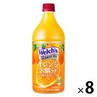 ウェルチ オレンジ 800g 8本