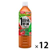 1日分の野菜 900g 1箱(12本)