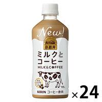 【ボトルコーヒー】キリンビバレッジ 小岩井ミルクとコーヒー 500ml 333059 1箱(24本入)