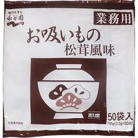 永谷園 業務用 お吸いもの 松茸風味