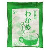 インスタント 業務用 わかめスープ 1袋(100食入) 永谷園