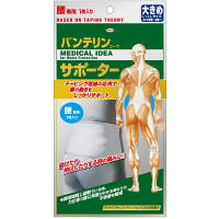 興和 バンテリンサポーター 腰 男性用 ホワイト 大きめサイズ 1個