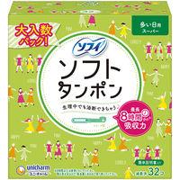タンポン 量の多い日用 ソフィ ソフトタンポン スーパー 1箱(32個) ユニ・チャーム
