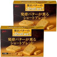 江崎グリコ シャルウィ 発酵バターが薫るショートブレッド 1セット(11枚入×2)