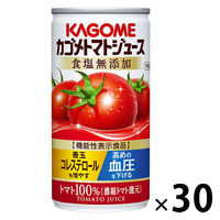 カゴメ トマトジュース 食塩無添加 160g 1箱(30缶入)